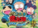Gekijō-ban Anime Nintama Rantarō Ninjutsu Gakuen Zenin Shutsudō! no Dan (2011)