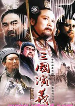 Romance of the Three Kingdoms (1994 TV series)