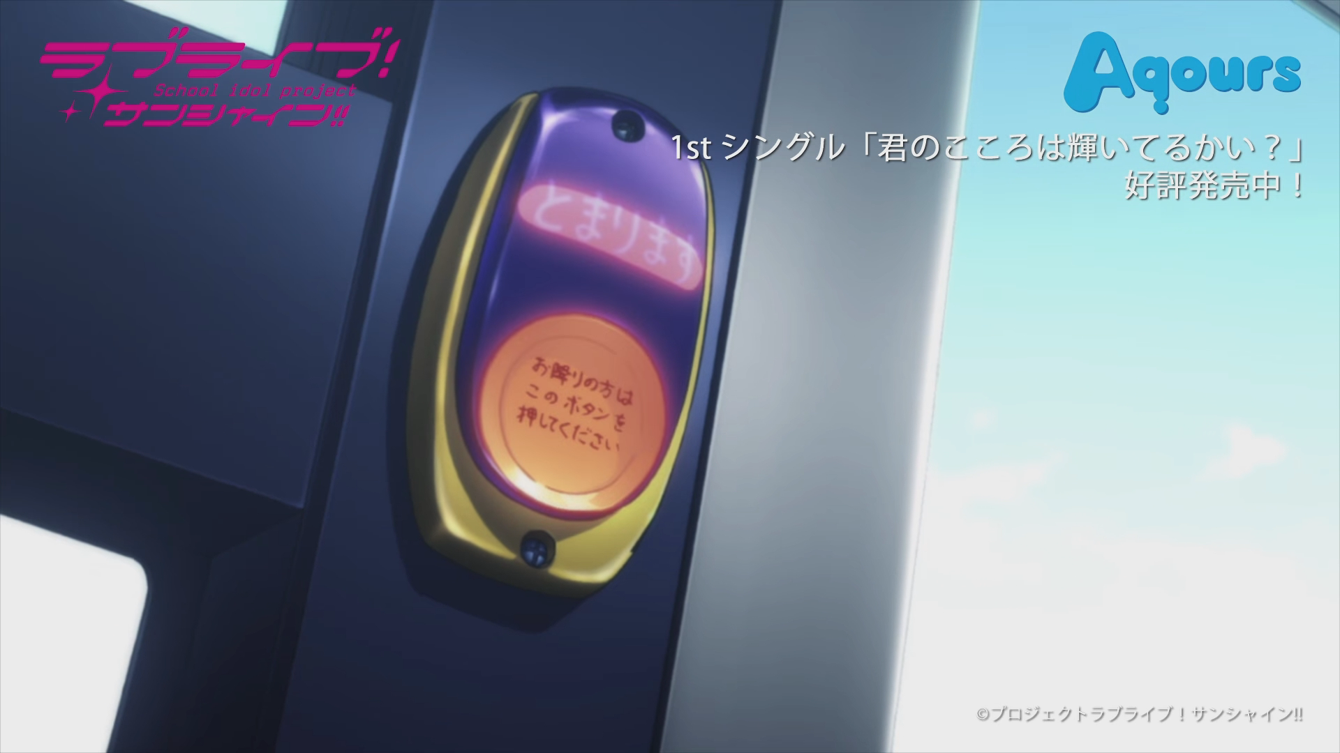 Anime Bus Bell Sound 2