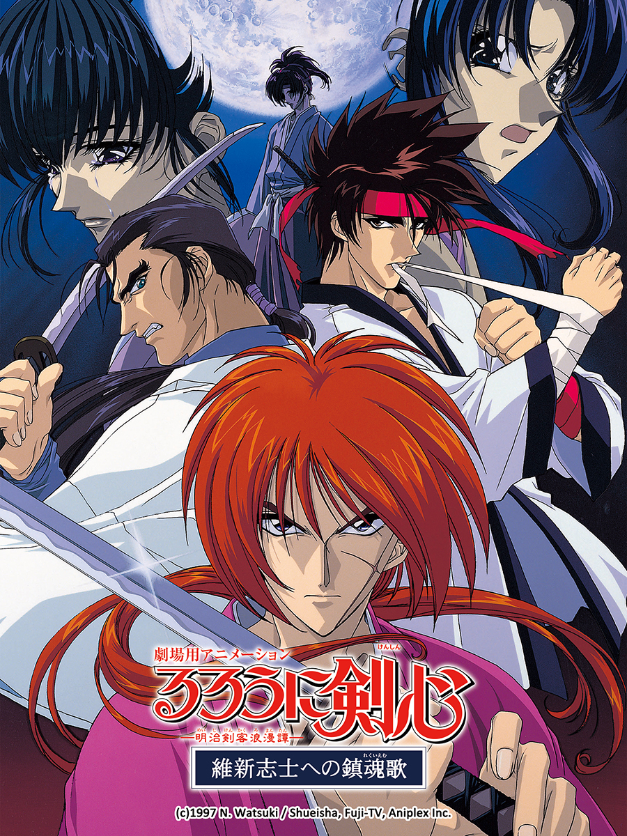 Rurouni Kenshin: The Motion Picture (1997)