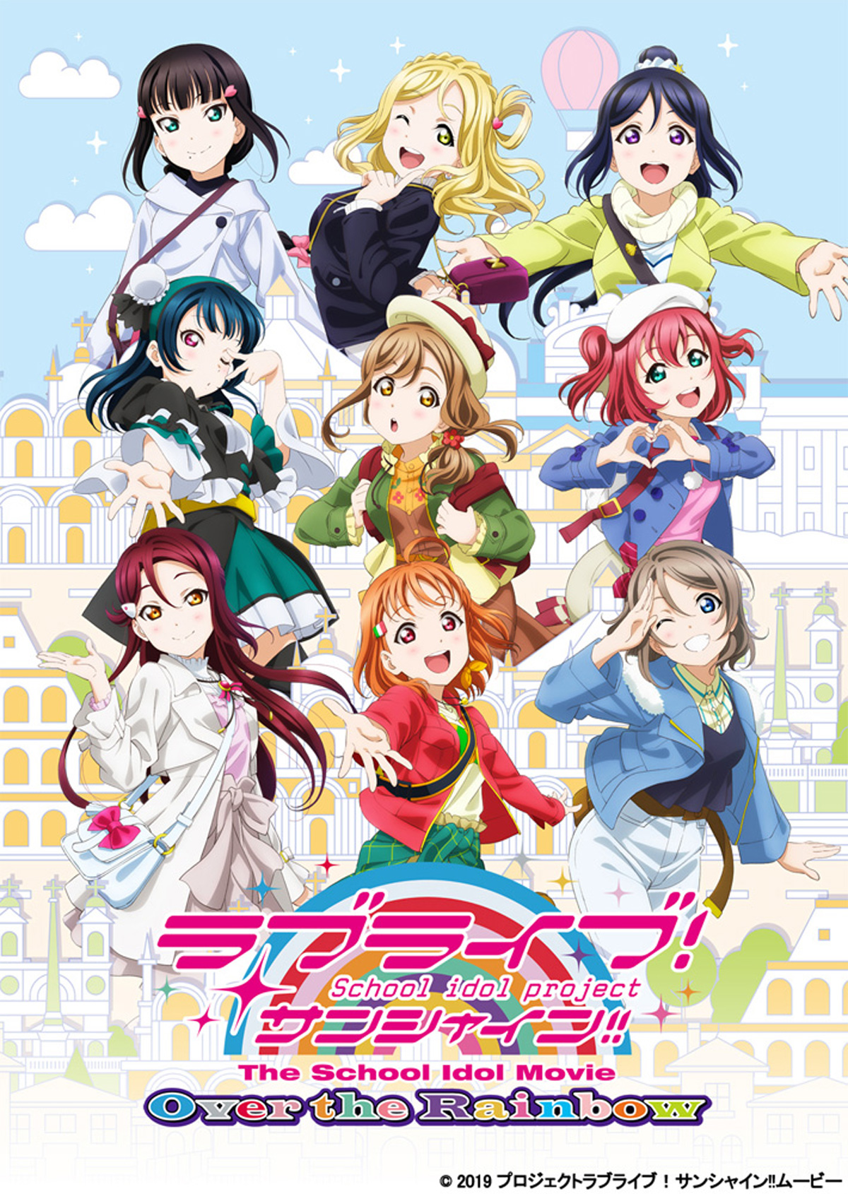 Love Live! Sunshine!! The School Idol Movie Over the Rainbow (2019)