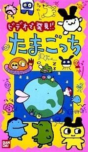 Anime TV de Hakken! Tamagotchi.jpg