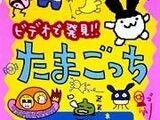 Anime TV de Hakken! Tamagotchi