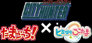 City Hunter & Tamagotchi & Cocotama Crossover Logo.png