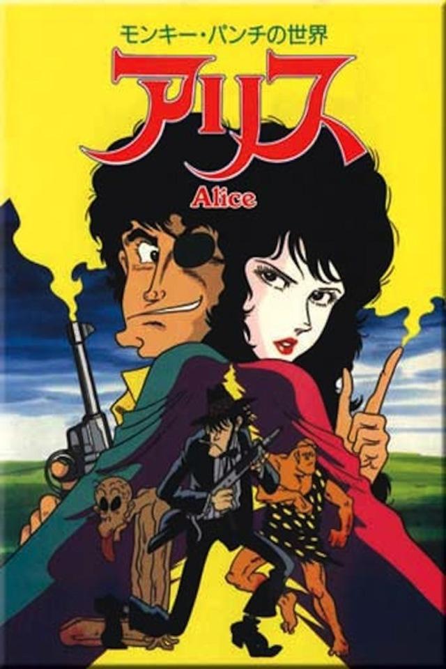 Monkey Punch no Sekai: Alice