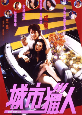 City Hunter (1993).jpg