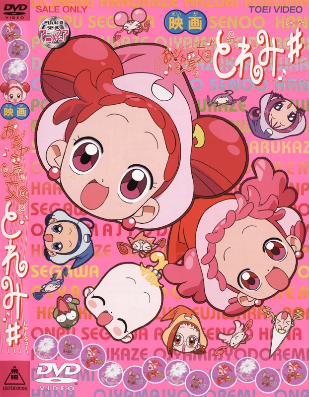 Ojamajo Doremi Sharp: The Movie (2000)