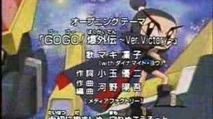 Bomberman B-daman Bakugaiden V Opening 1