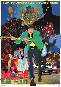 Lupin the 3rd - The Fuma Conspiracy.jpg