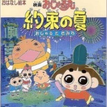 Ojarumaru Movie.jpg