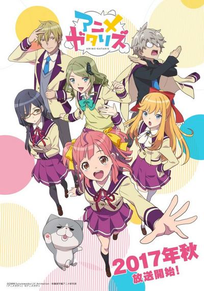 Anime-Gatari.png