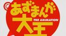 Azumanga Daioh Movie Ascending Whistles 1