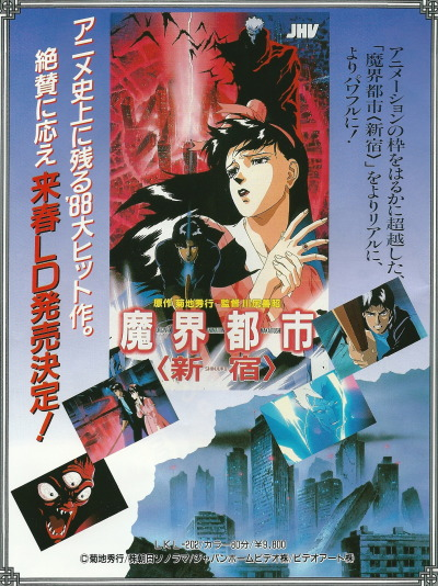 Demon City Shinjuku (1988)