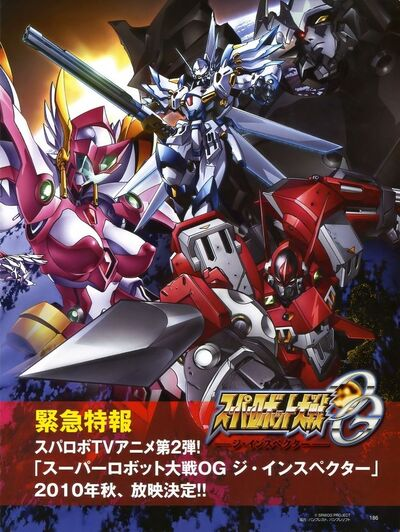 Super Robot Wars Original Generation The Inspector.jpg