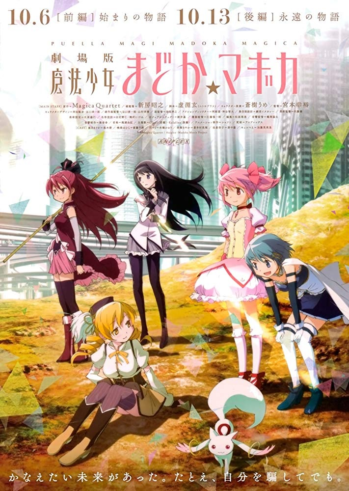 Puella Magi Madoka Magica: The Movie: Beginnings (2012)