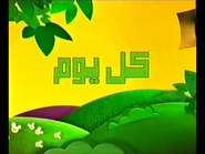 01 Every Day on Playhouse Disney - Promo (Disney Channel Middle East 2004) Hollywoodedge, Slide Whistle In Out CRT057601