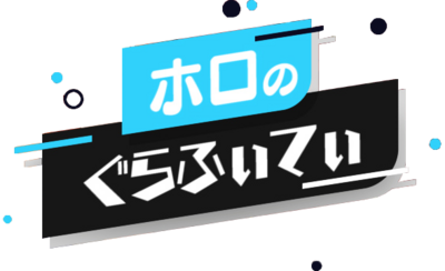 Holo no Graffiti Logo.png