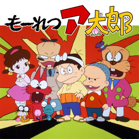 Moretsu Ataro (1990)