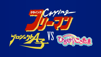 Crying Freeman vs. Project A-ko & Kira Kira Happy Hirake! Cocotama.png