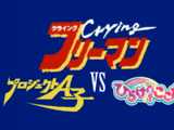Crying Freeman vs. Project A-ko & Kira Kira Happy Hirake! Cocotama