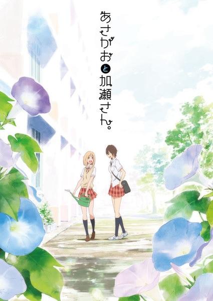 Kase-san and Morning Glories (2017)