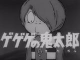 GeGeGe no Kitaro (1968)