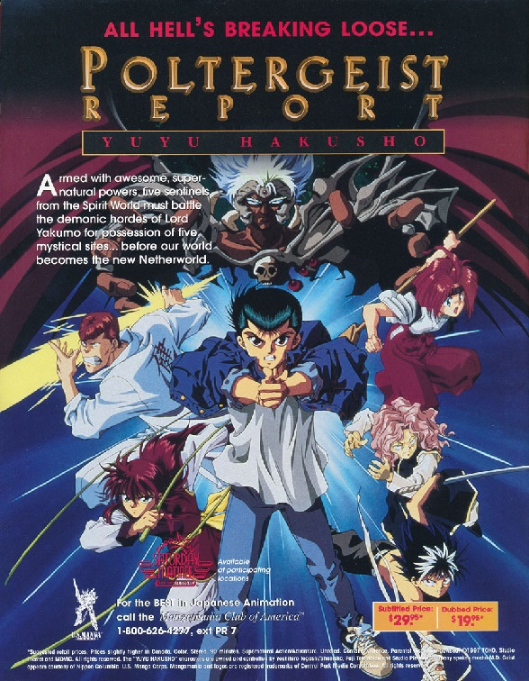 Yu Yu Hakusho the Movie: Poltergeist Report (1994)