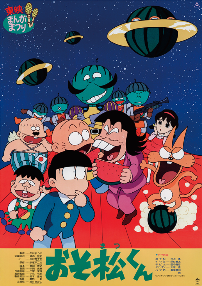 Osomatsu-kun: Greetings from the Watermelon Planet! (1989)