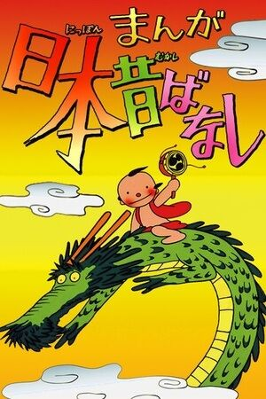 Manga Nippon Mukashi Banashi.jpg