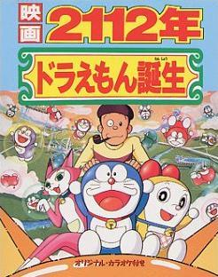2112: The Birth of Doraemon (1995)