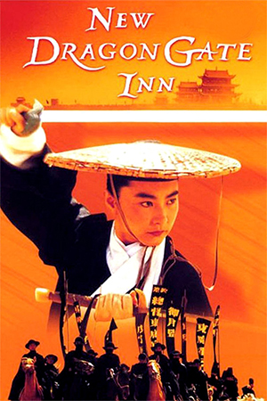 New Dragon Gate Inn (1992)