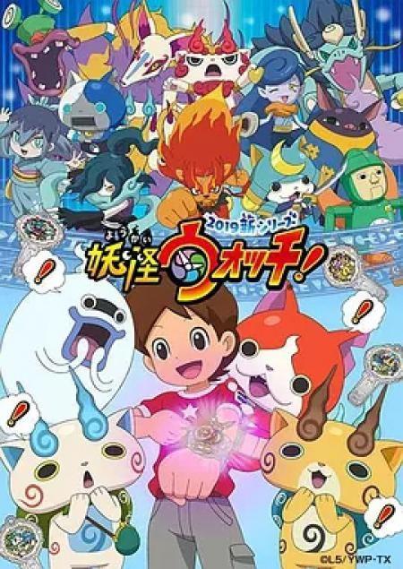 Yo-kai Watch! (2019)
