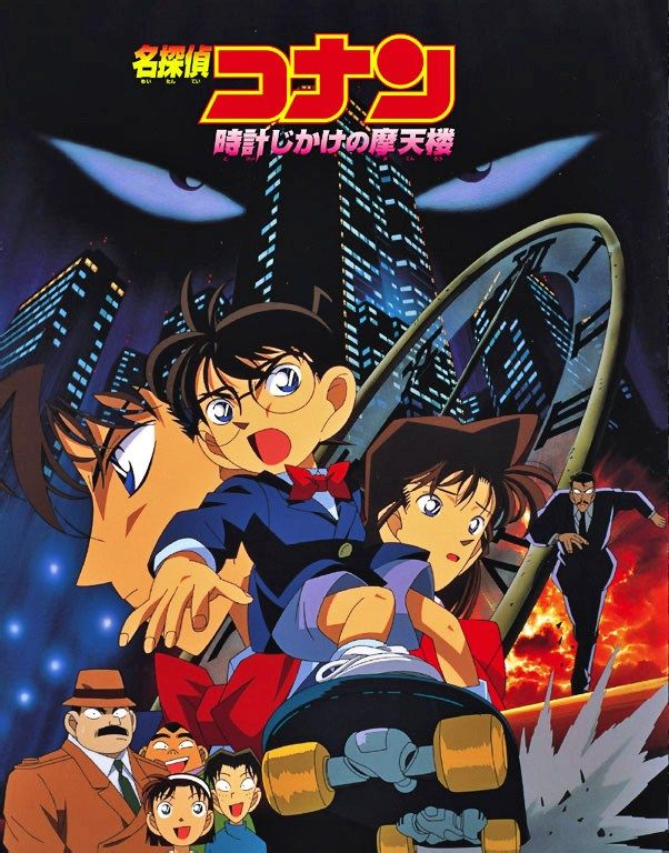 Detective Conan: The Time-Bombed Skyscraper (1997)