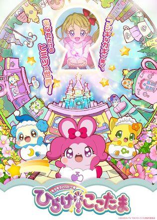 Kira Kira Happy Hirake! Cocotama.jpg