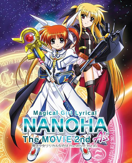 Magical Girl Lyrical Nanoha The MOVIE 2nd A's (2012)