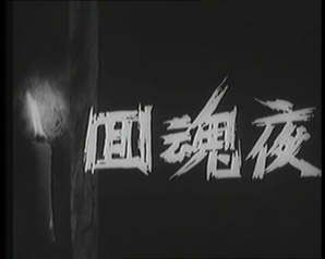 The Night the Spirit Returns (1962).png