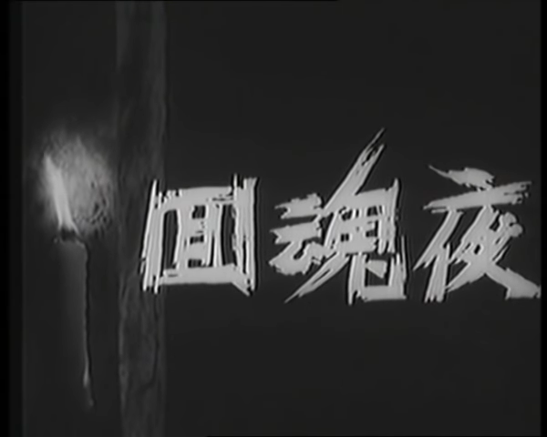 The Night the Spirit Returns (1962)