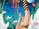 Urusei Yatsura 2: Beautiful Dreamer (1984)