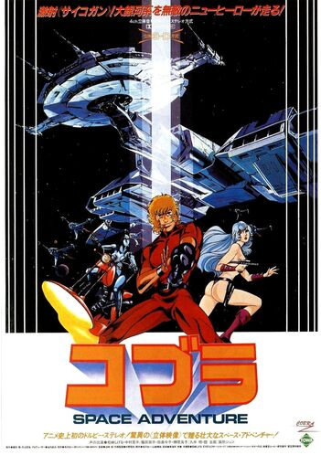 1982 - Space Adventure Cobra - The Movie.jpg
