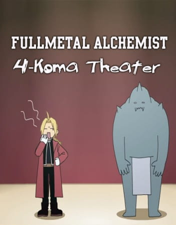 Fullmetal Alchemist: Brotherhood: 4-Koma Theater