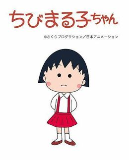 Chibi Maruko-chan.jpg