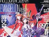 Evangelion: Death and Rebirth (1997)