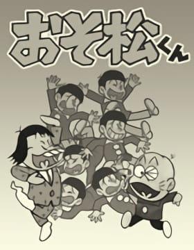 Osomatsu-kun (1966)