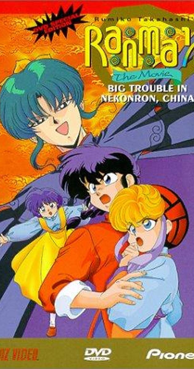 Ranma ½: Big Trouble in Nekonron, China (1991)
