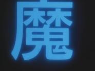 Demon City Shinjuku (1988) Anime Logo Sting Sound