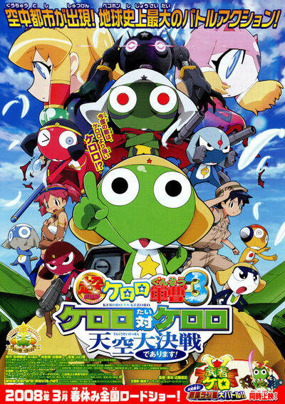 Keroro Gunso the Super Movie 3 - Keroro vs. Keroro - Great Sky Duel (2008).jpg