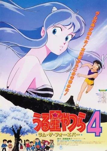 Urusei Yatsura 4: Lum the Forever (1986)