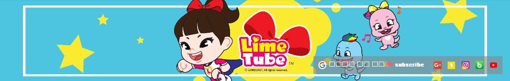 Lime Tube Series