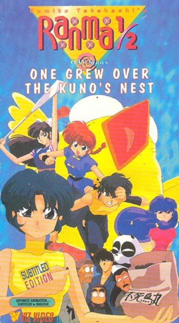 Ranma ½: Super Indiscriminate Decisive Battle! Team Ranma vs. the Legendary Phoenix (1994)