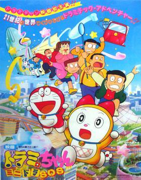 Mini-Dora SOS (1989)